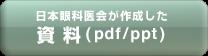 日本眼科医会が作成した資料